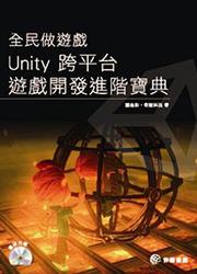 全民做遊戲-Unity 跨平台遊戲開發進階寶典-cover