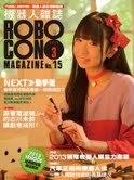 機器人雜誌 ROBOCON Magazine 2014/3 月號(No.15)-cover