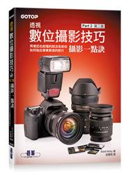 透視數位攝影技巧 Part 2 第二版|攝影一點訣-cover