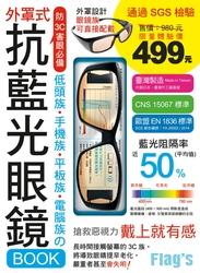 抗藍光眼鏡 BOOK-低頭族‧手機族‧平板族‧電腦族 防 3C 害眼必備!-cover