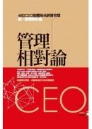 管理相對論:48 位 CEO 集體傳承經營智慧唯一實戰教科書-cover