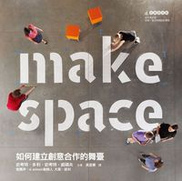 Make Space:如何建立創意合作的舞臺 (Make Space: How to Set the Stage for Creative Collaboration)-cover