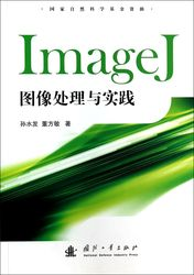 ImageJ 圖像處理與實踐-cover