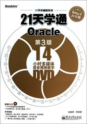 21 天學通 Oracle(第3版)-cover