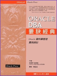 Oracle DBA 要訣經典 (Oracle DBA Tips-cover