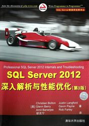 SQL Server 2012 深入解析與性能優化(第3版) (Professional SQL Server 2012 Internals and Troubleshooting)-cover