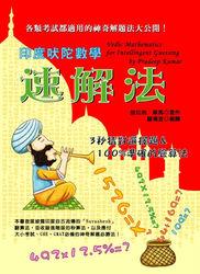 印度吠陀數學速解法 (Vedic Mathematics for Intelligent Guessing)-cover