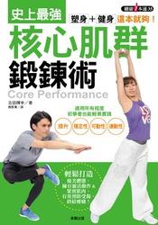 塑身 + 健身,這本就夠!史上最強核心肌群鍛鍊術-cover