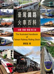 臺灣鐵路火車百科:台鐵、高鐵、捷運, 3/e-cover