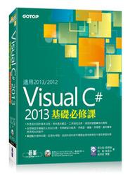 Visual C# 2013 基礎必修課 (適用 VC# 2013~2012,附贈雙光碟)-cover