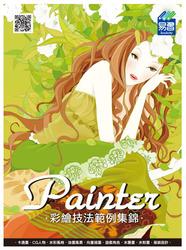 Painter 彩繪技法範例集錦-cover