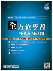 全方位學習 PHP & MySQL-cover