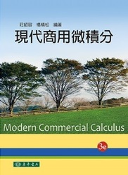 現代商用微積分, 3/e-cover