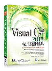 Visual C# 2013 程式設計經典 (書附雙光碟 VS 2013 Express 中文版, 範例檔)-cover