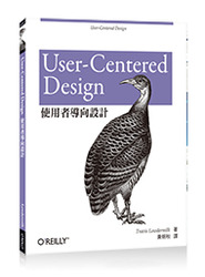 User-Centered Design 使用者導向設計 (User-Centered Design: A Developer's Guide to Building User-Friendly Applications)-cover
