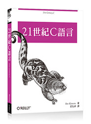 21 世紀 C 語言 (21st Century C: C Tips from the New School)-cover