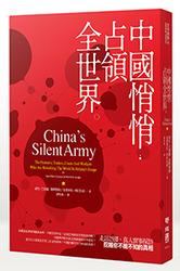 中國悄悄占領全世界-cover