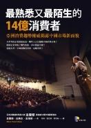 最熟悉又最陌生的14億消費者:亞洲消費趨勢權威揭露中國市場新面貌-cover