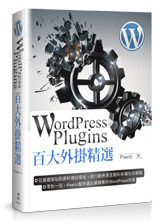 WordPress Plugins 百大外掛精選-cover