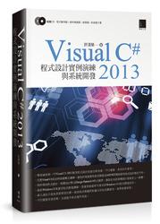Visual C# 2013 程式設計實例演練與系統開發