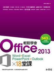 輕鬆學會 Office 2013 的 18 堂課(Word × Excel × PowerPoint × Outlook) <附 324 分鐘多媒體影音教學>-cover