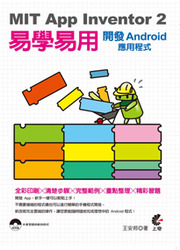 MIT App Inventor 2 易學易用-開發 Android 應用程式-cover