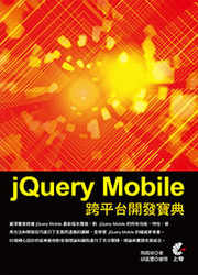 jQuery Mobile 跨平台開發寶典-cover