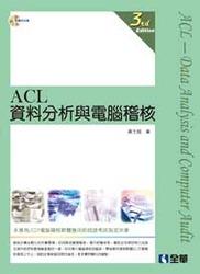 ACL 資料分析與電腦稽核教戰手冊, 3/e-cover