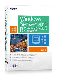 Windows Server 2012 R2 Active Directory 建置實務-cover