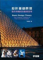設計基礎原理:造形與構成的創意思考, 3/e-cover