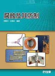 腐蝕及其防制, 3/e-cover