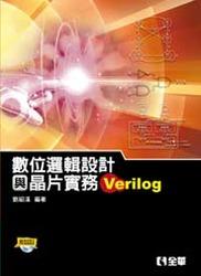 數位邏輯設計與晶片實務 (Verilog)-cover