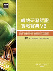 MTA Exam 98-363 網站研發認證實戰寶典(VB)-cover