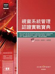 MTA Exam 98-349 視窗系統管理認證實戰寶典-cover