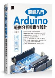 Arduino 輕鬆入門:範例分析與實作設計-cover