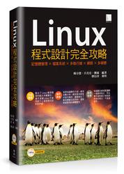 Linux 程式設計完全攻略:記憶體管理 × 檔案系統 × 多執行緒 × 網路 × 多媒體-cover
