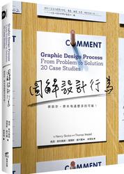 圖解設計行為:做設計,原來有這麼多的可能!(Graphic Design Process:From Problem to Solution|20 Case Studies)-cover