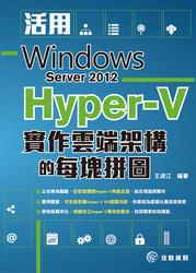 活用 Windows Server 2012 Hyper-V 實作雲端架構的每塊拼圖-cover