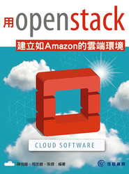 用 OpenStack 建立如 Amazon 的雲端環境-cover