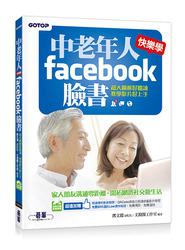 中老年人快樂學 Facebook 臉書-cover