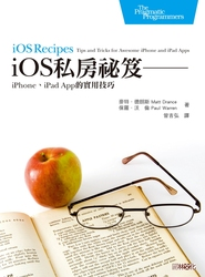 iOS 私房祕笈──iPhone 與 iPad App 的實用技巧 (iOS Recipes: Tips and Tricks for Awesome iPhone and iPad Apps)-cover