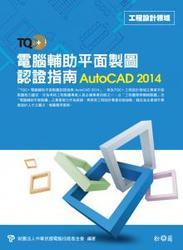 TQC+ 電腦輔助平面製圖認證指南 AutoCAD 2014-cover
