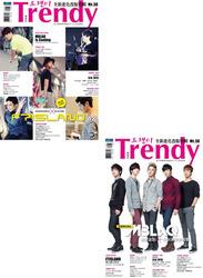 Trendy 偶像誌 No.50─全新改版加厚 FTISLAND 及 MBLAQ 雙封面特輯-cover