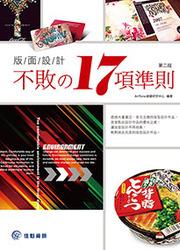 版面設計不敗的 17 項準則, 2/e-cover