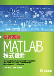 快速掌握 MATLAB 程式設計 (MATLAB 7.0 程式設計快速入門)-cover