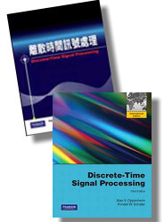 中英文合購特價專案-離散時間訊號處理 (Discrete-Time Signal Processing, 3/e(IE-Paperback))-cover