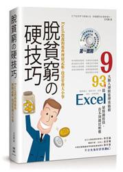 脫貧窮的硬技巧!Excel 教我的那些理財記帳、投資管理大小事-cover