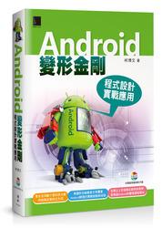 Android 變形金剛:程式設計實戰應用-cover