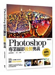 Photoshop 專業攝影後製奧義-cover