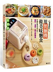 添加物掰掰! 用製麵機做美味麵食-呼嚕呼嚕快意下肚! 醬料 x 湯頭 x 變化款麵食-cover